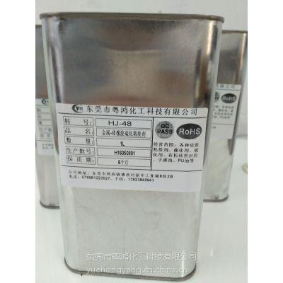 供应粤鸿HJ-48尼龙粘硅胶热硫化粘接剂、金属粘硅胶、塑料粘接剂