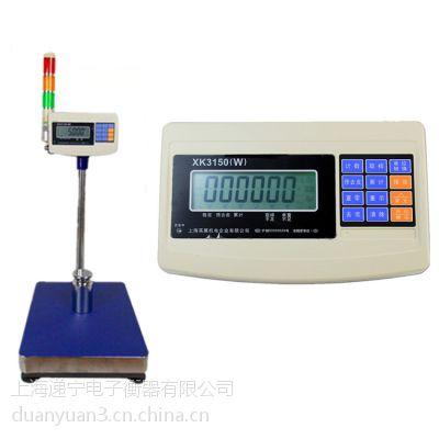 广东报警台秤 超重报警电子称 150公斤开关量输出台称