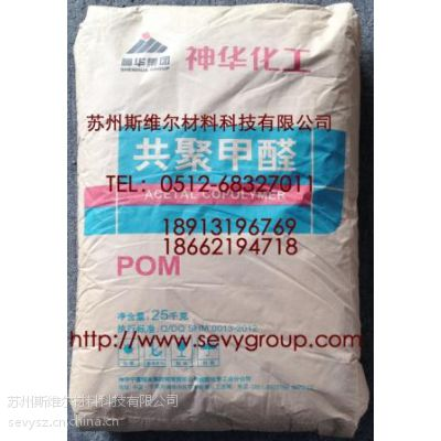 神华宁煤/POM MC90 苏州经销 长期优惠供应
