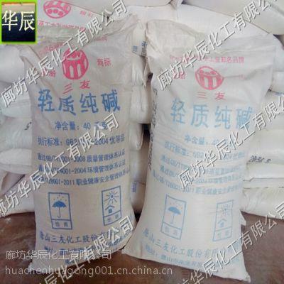 保定工业碱面批发商、定兴三友优等品99.2%碱粉、洗衣粉专用碳酸钠