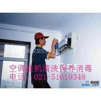 供应上海)徐汇区空调清洗——南丹路家用挂壁空调清洗