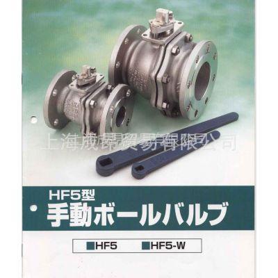 供应经销批发HF5进口日阪(HISAKA)手动不锈钢球阀