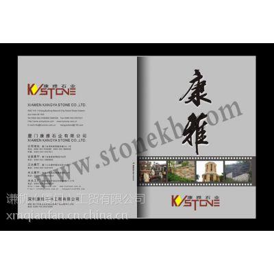 谦帆石材展具 质量保证文化石画册印刷