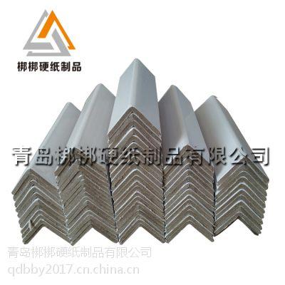 大量批发铝材打包护角 包边纸护角 环保抗压 菏泽厂家直销