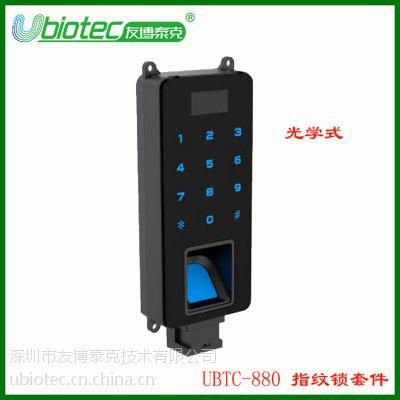友博泰克 智能电子锁方案设计 全新联网型指纹锁半导体模块模组 UBTC-880