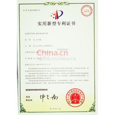 潜水曝气机专利证书