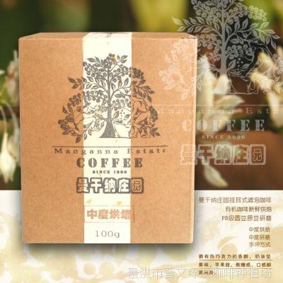 曼干纳庄园挂耳式滤泡咖啡有机咖啡圆豆级新鲜烘焙原豆研磨10包装