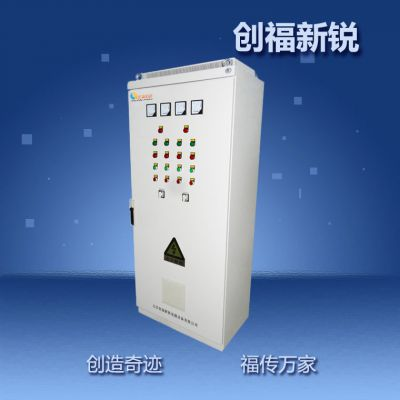 创福新锐厂家供应 配电柜,配电箱,自动化设备,变频柜,供水设备,低压开关柜,电源柜,PLC柜