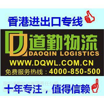 供应中国百强物流企业—道勤物流推荐:东阳到香港货运直达专线,时效有保证