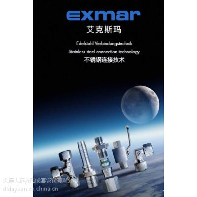 船舶冶金矿山化工专用EXMAR艾克斯玛不锈钢管接头