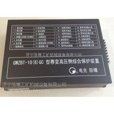 山西晋城—电光GWZBQ-10微机高压启动器保护装置