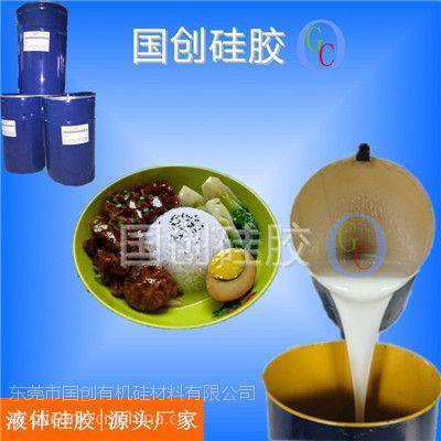 供应仿真食品模型硅胶