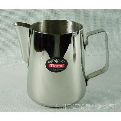 TIAMO拉花杯 花式咖啡必备HC7039 长嘴不锈钢拉花缸/奶泡杯 700CC