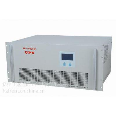 杭州正远RB-10000AP电力在线式逆变电源