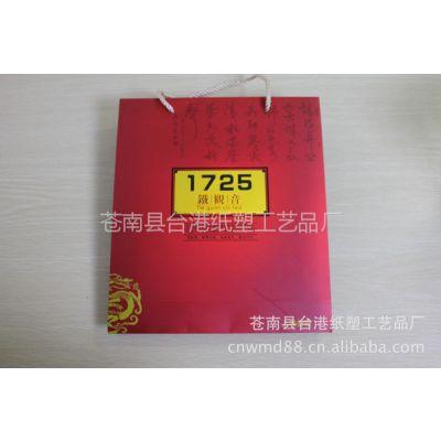 供应定做批发茶叶包装手提纸袋 广告纸袋 礼品袋