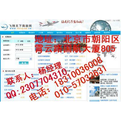 供应怎么加盟机票电子出票系统?哪家机票平台好?