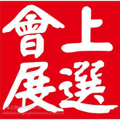 供应土耳其伊斯坦布尔国际家具展 ISMOB---中国土耳其展会授权商上选会展
