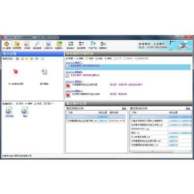 供应文软办公文档管理软件 电子文档管理软件 文件管理器 文件管理软件 档案管理系统 文件归档软件
