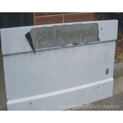 供应苏州PVC开关激光刻字不锈钢面板雕刻LOGO镭射镭雕加工