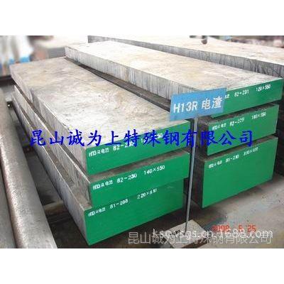 供应H13合金工具钢 压铸模具钢 h13 H13模具钢 优特钢