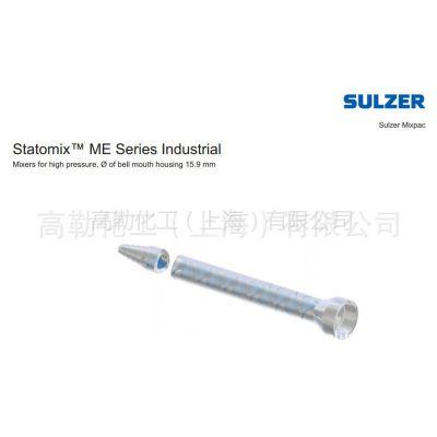 STATOMIX ME 05-24T  供应双组份点胶设备 静态混合器 混合管