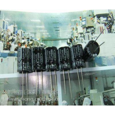 供应GD铝电解电容器SH(HC)6800UF10V 16*20