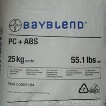 直销合金塑料PA/ABS德国拜耳KU2-3154 汽车内部零件通信器材