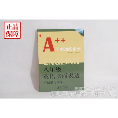 学生英语辅导书籍 教材教辅考试类 针对学生专项训练英语书面表达