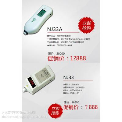 上海浩顺NJ33黄疸测试仪多少钱