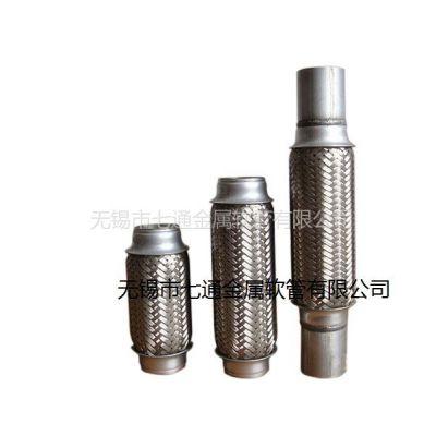 供应汽车消声器、排气管连接器、排气波纹管、汽车配件、喇叭口、不锈钢排气软管
