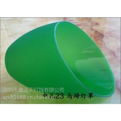 供应(塑胶灯罩)深圳灯饰配件厂家 马蹄形斜口塑胶灯罩