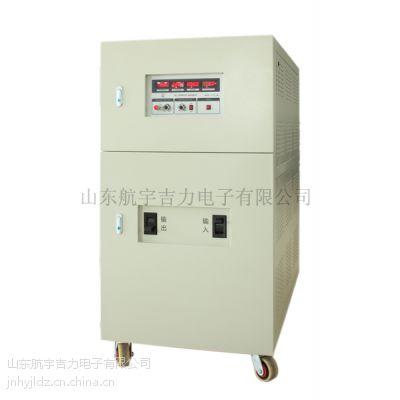 航宇吉力厂家供应三相模拟变频稳压电源30KVA/30000W JL-33030A