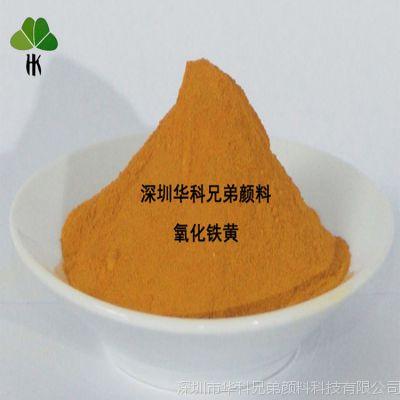 生产厂家湖南三环无机颜料 耐高温G313 氧化铁黄