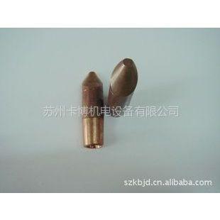 供应【欢迎来电商谈】点焊机电极/电极/铬锆铜电极/碰焊电极