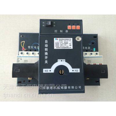TQ30W天低电器双电源自动转换开关TQ30W-63 TQ30W-100 TQ30W-400-800