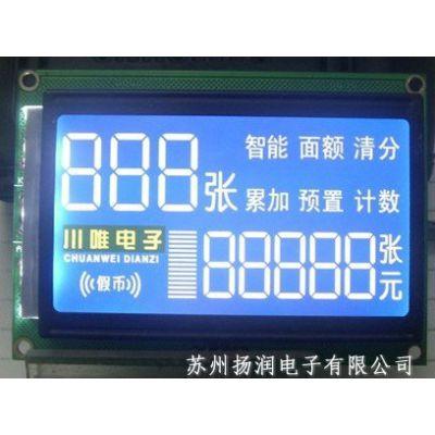 供应智能点钞机lcd液晶屏模块验钞机液晶模块金融设备lcd液晶屏生产供应
