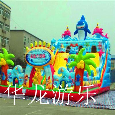 华龙厂家供应海洋世界大滑梯充气城堡 充气蹦蹦床价格