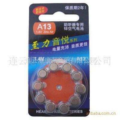 供应原装正品助听器电池A13至力音悦A13锌空气电池13高能纽扣电子PR48