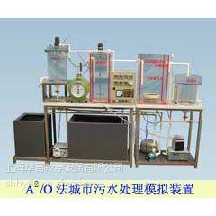 供应HYEP-270型A2O法城市污水处理模拟装置(8~16L/h自动控制)