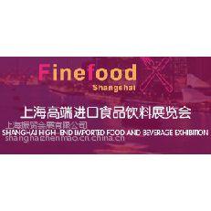 2017中国进口食品展.上海高端食品展