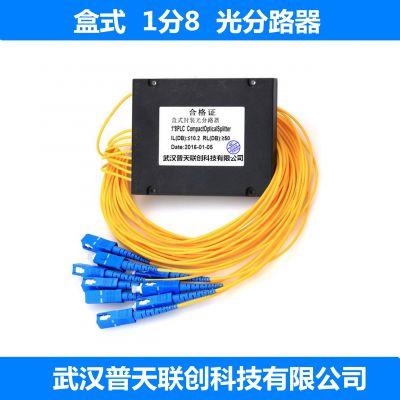 【联创】GXF-LC 盒式 PLC 光分路器 电信级 1分8光分路器 G657A