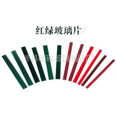 供应河北红绿玻璃/河南红绿条/沈阳红绿片/内蒙红绿条玻璃厂家图片