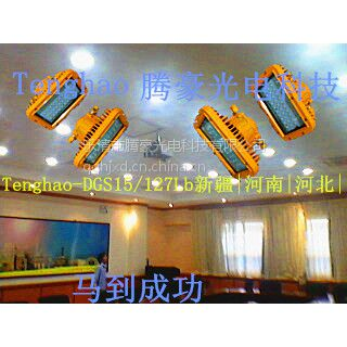 供应DGS15/127Lb|内蒙古|节能型led巷道灯|矿用隔爆型15W大多人说说的悲悯,