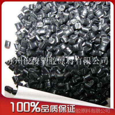 厂家生产现货黑色pe再生料