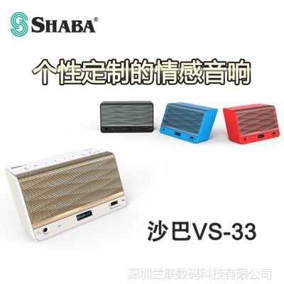供应[新品]沙巴无线情感蓝牙音响迷你便携式插卡收音机音箱 厂家直供
