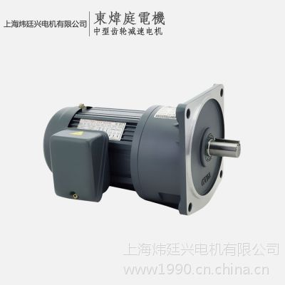 供应台湾豪鑫立式三相齿轮减速马达-GV-28-400-90S