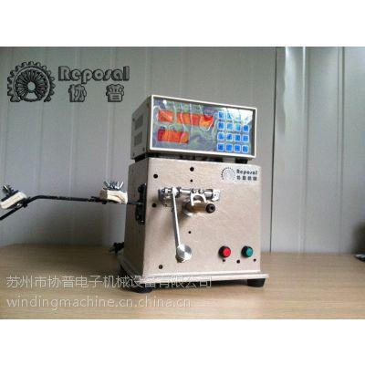 供应苏州协普电感绕线机(SP-70)