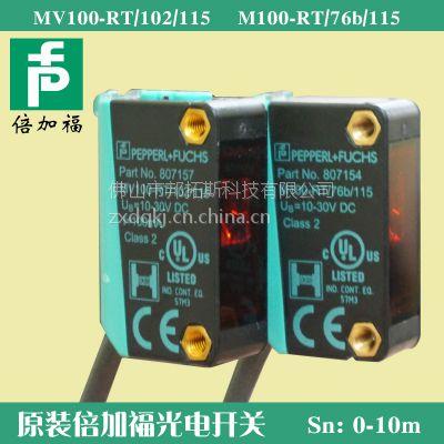 专业供应原装正品倍加福M100/MV100-RT/76b/102/115对射型光电开关传感器