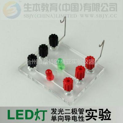 供应中学物理电学实验lED灯珠 发光二极管单向导电性研究 红绿灯制作