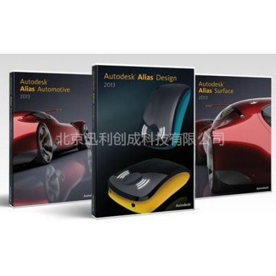供应Autodesk Alias Studiotools汽车造型 产品造型行业专用软件